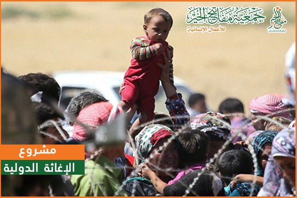مشروع الإغاثة الدولية